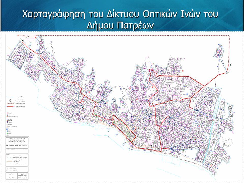 Χαρτογράφηση του Δίκτυου Οπτικών Ινών του Δήμου Πατρέων