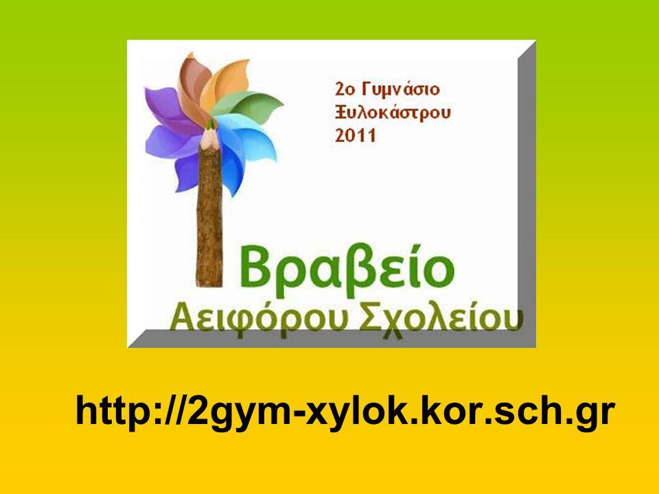 http://2gym-xylok.kor.sch.gr