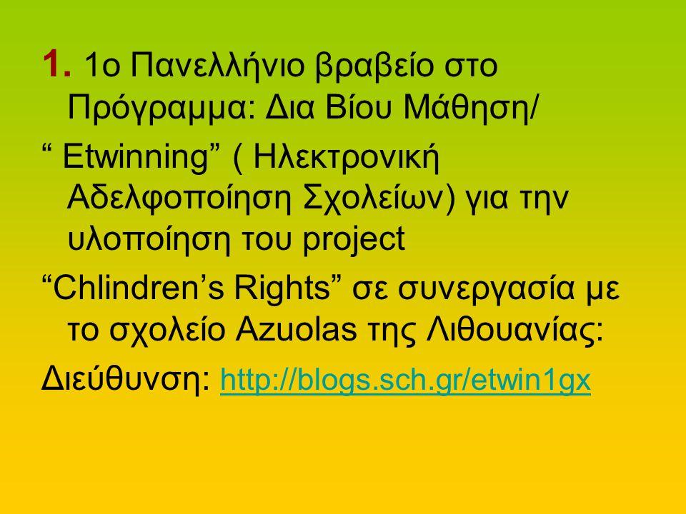 """1. 1ο Πανελλήνιο βραβείο στο Πρόγραμμα: Δια Βίου Μάθηση/ """" Etwinning"""" ( Ηλεκτρονική Αδελφοποίηση Σχολείων) για την υλοποίηση του project """"Chlindren's"""