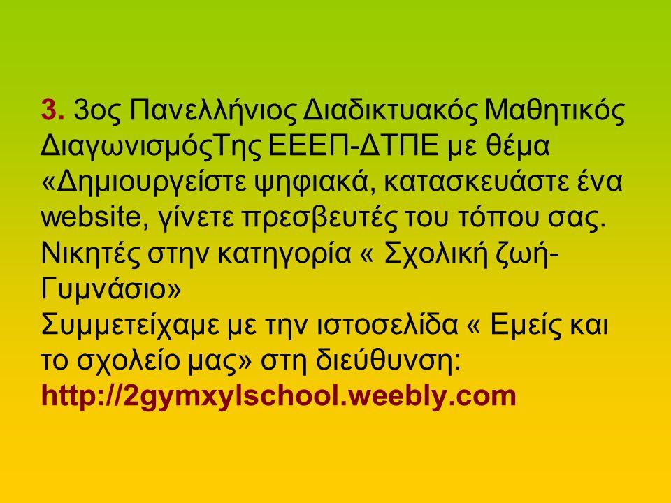 3. 3ος Πανελλήνιος Διαδικτυακός Μαθητικός ΔιαγωνισμόςΤης ΕΕΕΠ-ΔΤΠΕ με θέμα «Δημιουργείστε ψηφιακά, κατασκευάστε ένα website, γίνετε πρεσβευτές του τόπ