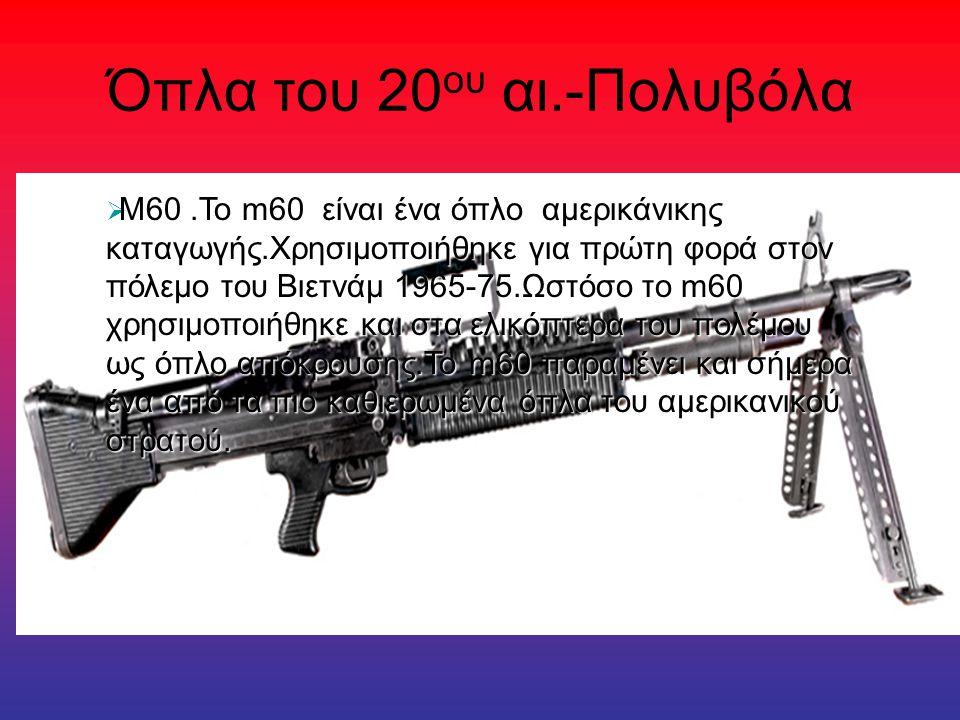 Όπλα του 20 ου αι.-Πολυβόλα  M60.To m60 είναι ένα όπλο αμερικάνικης καταγωγής.Χρησιμοποιήθηκε για πρώτη φορά στον πόλεμο του Βιετνάμ 1965-75.Ωστόσο τ
