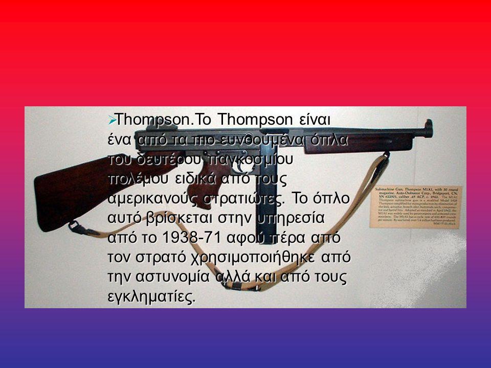  Thompson.To Thompson είναι ένα από τα πιο ευνοoύμένα όπλα του δευτέρου παγκοσμίου πολέμου ειδικά από τους αμερικανούς στρατιώτες. Το όπλο αυτό βρίσκ