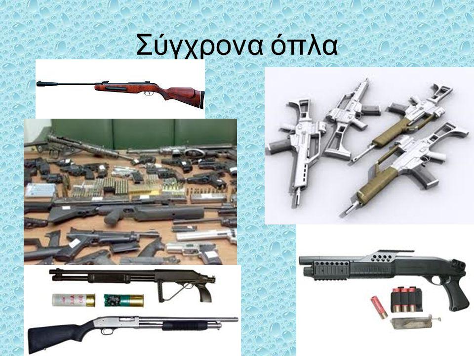Σύγχρονα όπλα