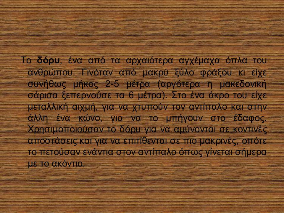  ΕΠΚ.ΤΟ ΕΠΚ είναι ένα ελληνικό όπλο του δευτέρου παγκοσμίου πολέμου.Το όπλο αυτό χρησιμοποιήθηκε το 1939 δηλαδή στην αρχή του πολέμου και η χρήση του τελίωσε το 1942 διότι χρησιμοποιόταν πολύ από τις εγκληματικές οργανώσεις.