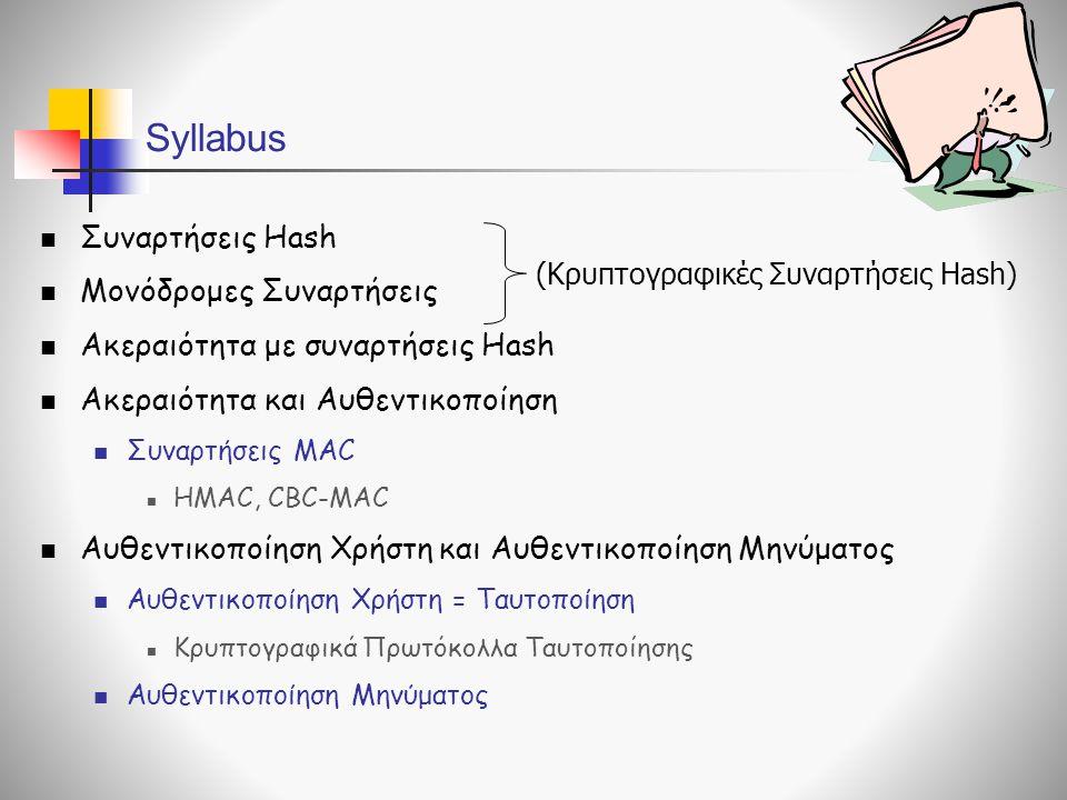 Syllabus Συναρτήσεις Hash Μονόδρομες Συναρτήσεις Ακεραιότητα με συναρτήσεις Hash Ακεραιότητα και Αυθεντικοποίηση Συναρτήσεις MAC HMAC, CBC-MAC Αυθεντι