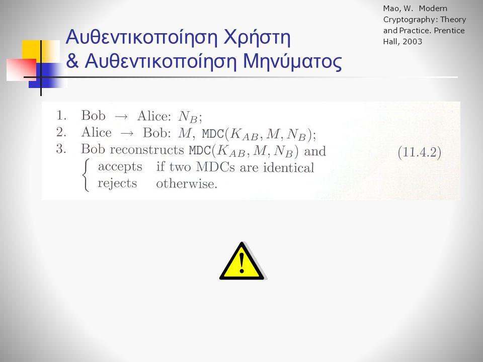 Αυθεντικοποίηση Χρήστη & Αυθεντικοποίηση Μηνύματος Mao, W. Modern Cryptography: Theory and Practice. Prentice Hall, 2003