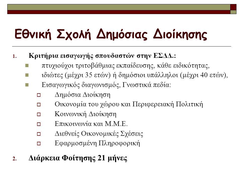 Εθνική Σχολή Δημόσιας Διοίκησης 1. Κριτήρια εισαγωγής σπουδαστών στην ΕΣΔΔ.: πτυχιούχοι τριτοβάθμιας εκπαίδευσης, κάθε ειδικότητας, ιδιώτες (μέχρι 35