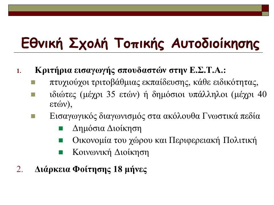 Εθνική Σχολή Τοπικής Αυτοδιοίκησης 1. Κριτήρια εισαγωγής σπουδαστών στην Ε.Σ.Τ.Α.: πτυχιούχοι τριτοβάθμιας εκπαίδευσης, κάθε ειδικότητας, ιδιώτες (μέχ