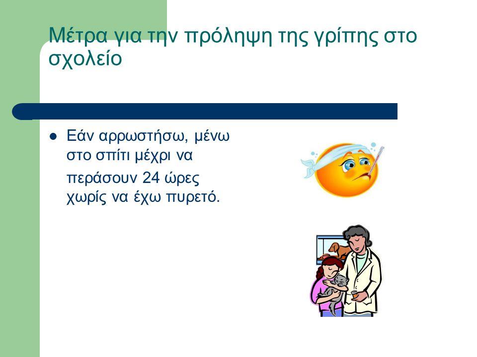 Οργάνωση και υποδομές για την εφαρμογή των μέτρων πρόληψης και αντιμετώπισης της γρίπης Αναζήτηση υποστήριξης και συνεργασίας Σύλλογος Γονέων και Κηδεμόνων ΟΤΑ Τοπικό Κέντρο Υγείας ή Νοσοκομείο Δ/νση Δημόσιας Υγείας της οικείας Νομαρχίας Αρμόδιες Υπηρεσίες του Υπουργείου Παιδείας και Θρησκευμάτων Αρμόδιες Υπηρεσίες του Υπουργείου Υγείας και Κοινωνικής Αλληλεγγύης