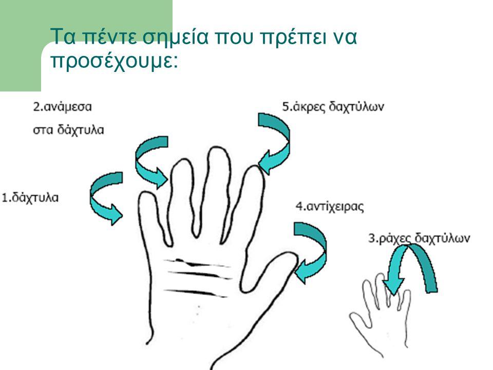 Πώς πλένουμε σωστά τα χέρια μας 1.