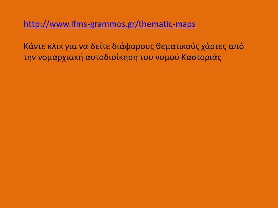 http://www.ifms-grammos.gr/thematic-maps Κάντε κλικ για να δείτε διάφορους θεματικούς χάρτες από την νομαρχιακή αυτοδιοίκηση του νομού Καστοριάς