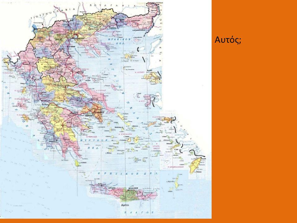 Αυτός ο χάρτης σε ποιο σχολικό βιβλίο μπορεί να βρίσκεται;