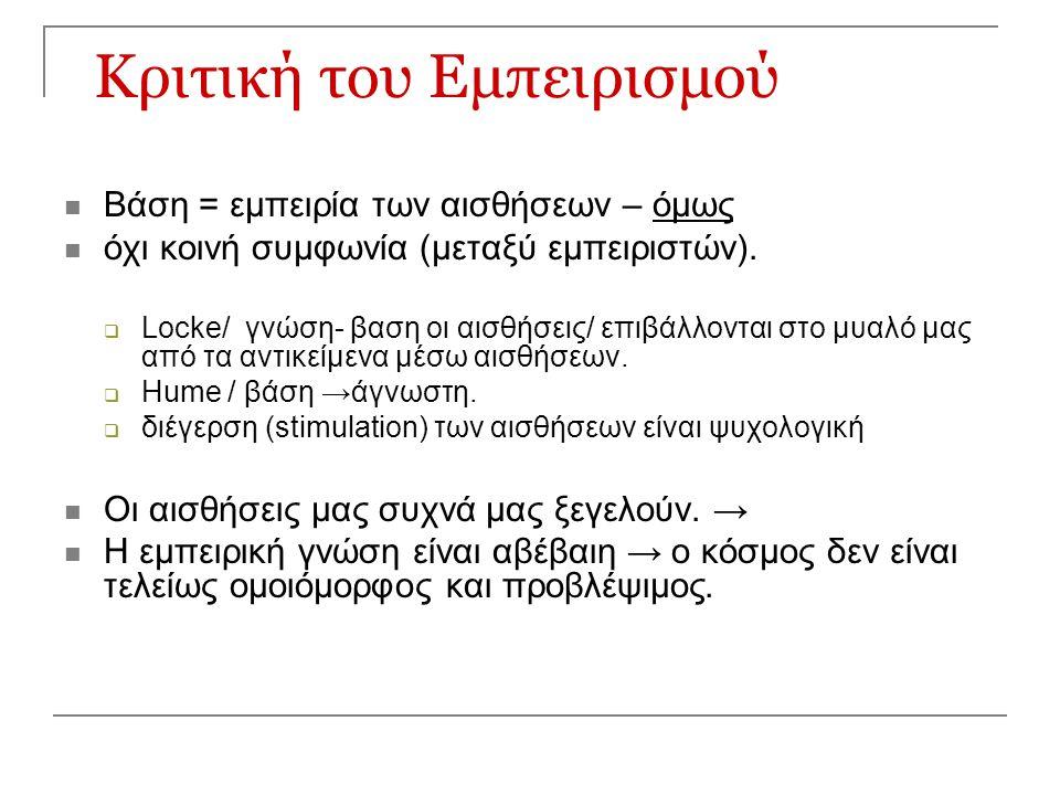 Τρεις βασικές κοινωνιολογικές θεωρίες Δομισμός/ Λειτουργισμός ( Structuralism/ Functionalism) ↓ Θετισκιστική προσέγγιση → ποσοτική προσέγγιση Διάδραση (Interaction theories) ↓ Ερμηνευτική → ποιοτική προσέγγιση Συγκρούσεων (Conflict theories) ↓ Κριτική προσέγγιση → Ιστορική προσέγγιση