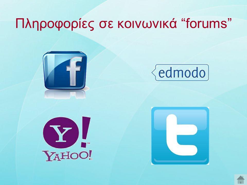 """Πληροφορίες σε κοινωνικά """"forums"""""""