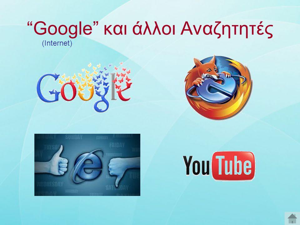 """Google"" και άλλοι Αναζητητές (Internet)"