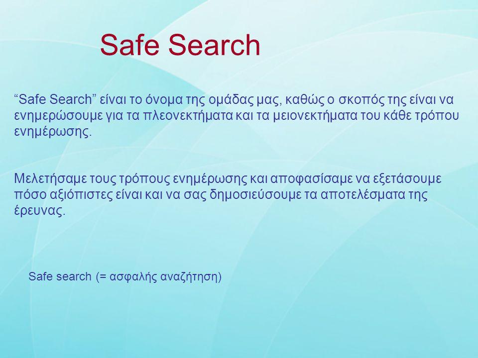 Safe Search Safe Search είναι το όνομα της ομάδας μας, καθώς ο σκοπός της είναι να ενημερώσουμε για τα πλεονεκτήματα και τα μειονεκτήματα του κάθε τρόπου ενημέρωσης.
