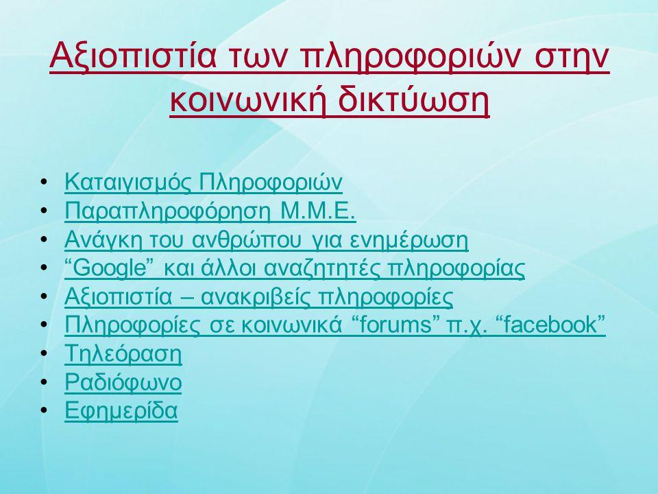 ΠΕΡΙΒΑΛΛΟΝΤΑ Κοινωνικό Πολιτικό Νομικό Οικονομικό Φυσικό Πολιτισμικό Τεχνολογικό
