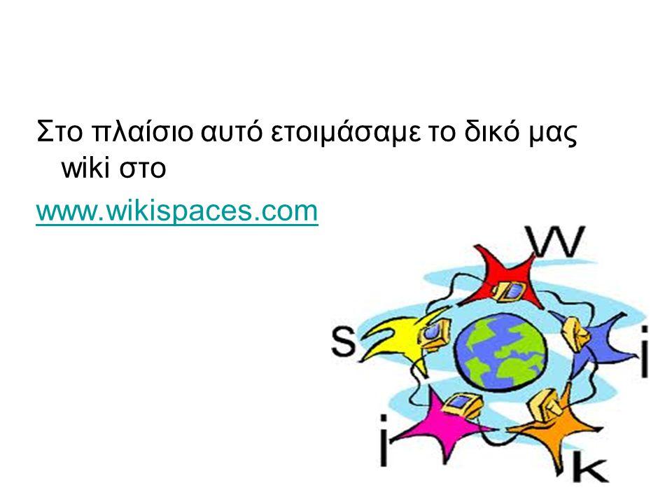 Στο πλαίσιο αυτό ετοιμάσαμε το δικό μας wiki στο www.wikispaces.com
