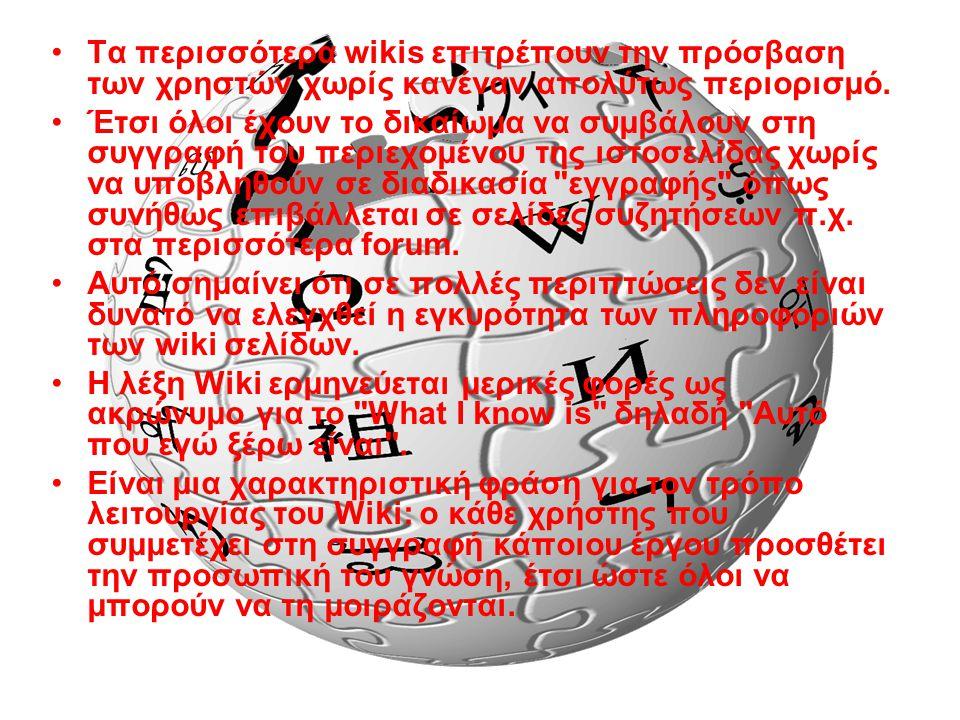 Τα περισσότερα wikis επιτρέπουν την πρόσβαση των χρηστών χωρίς κανέναν απολύτως περιορισμό.