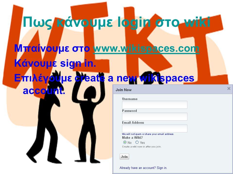 Πως κάνουμε login στο wiki Μπαίνουμε στο www.wikispaces.comwww.wikispaces.com Κάνουμε sign in.
