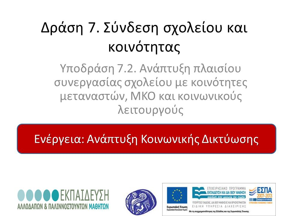 1 Δράση 7. Σύνδεση σχολείου και κοινότητας Υποδράση 7.2.