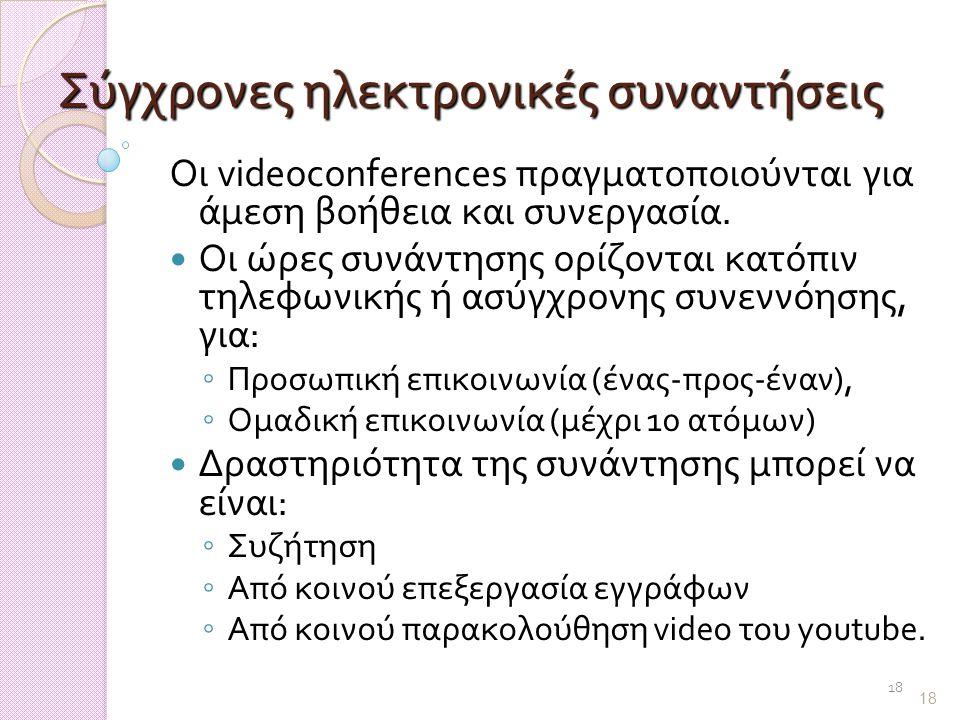 18 Σύγχρονες ηλεκτρονικές συναντήσεις Οι videoconferences πραγματοποιούνται για άμεση βοήθεια και συνεργασία.