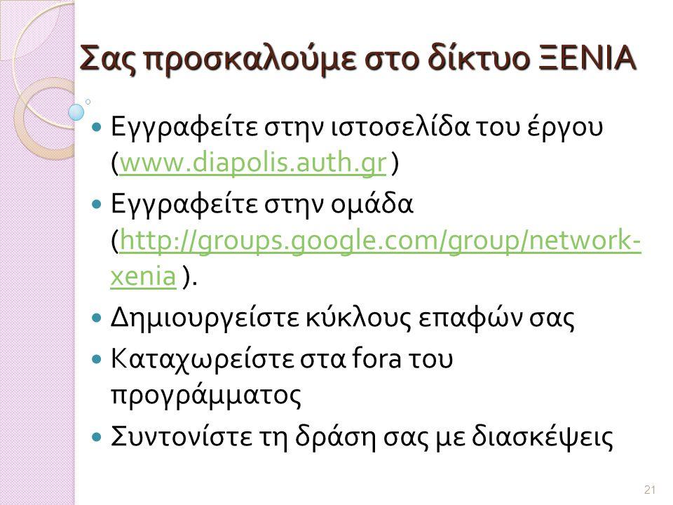 21 Σας προσκαλούμε στο δίκτυο ΞΕΝΙΑ Εγγραφείτε στην ιστοσελίδα του έργου (www.diapolis.auth.gr )www.diapolis.auth.gr Εγγραφείτε στην ομάδα (http://groups.google.com/group/network- xenia ).http://groups.google.com/group/network- xenia Δημιουργείστε κύκλους επαφών σας Καταχωρείστε στα fora του προγράμματος Συντονίστε τη δράση σας με διασκέψεις