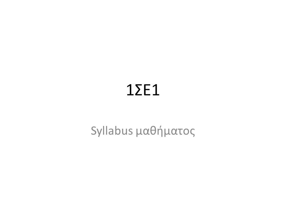 1ΣΕ1 Syllabus μαθήματος