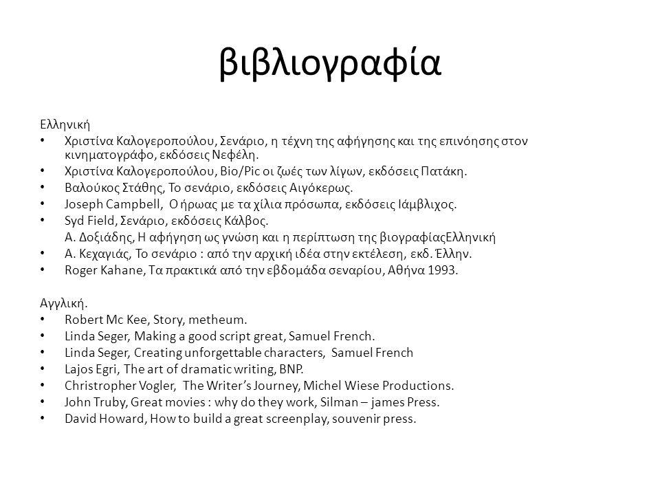 βιβλιογραφία Ελληνική Χριστίνα Καλογεροπούλου, Σενάριο, η τέχνη της αφήγησης και της επινόησης στον κινηματογράφο, εκδόσεις Νεφέλη. Χριστίνα Καλογεροπ
