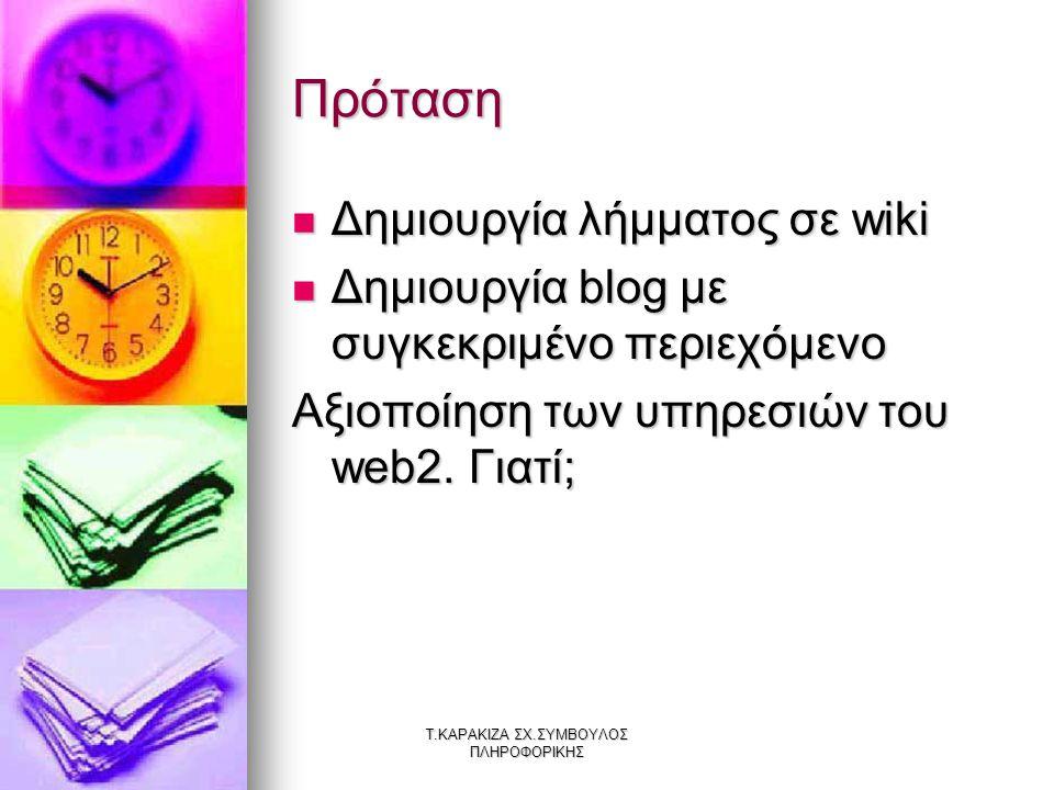 Τ.ΚΑΡΑΚΙΖΑ ΣΧ.ΣΥΜΒΟΥΛΟΣ ΠΛΗΡΟΦΟΡΙΚΗΣ Πρόταση Δημιουργία λήμματος σε wiki Δημιουργία λήμματος σε wiki Δημιουργία blog με συγκεκριμένο περιεχόμενο Δημιο
