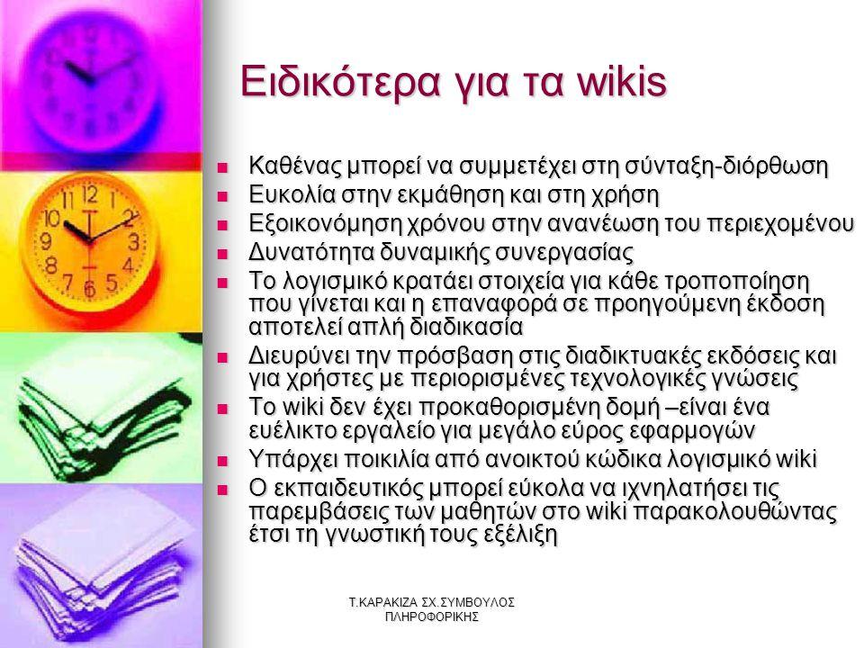 Τ.ΚΑΡΑΚΙΖΑ ΣΧ.ΣΥΜΒΟΥΛΟΣ ΠΛΗΡΟΦΟΡΙΚΗΣ Ειδικότερα για τα wikis Καθένας μπορεί να συμμετέχει στη σύνταξη-διόρθωση Καθένας μπορεί να συμμετέχει στη σύνταξ