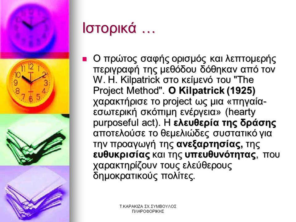 Τ.ΚΑΡΑΚΙΖΑ ΣΧ.ΣΥΜΒΟΥΛΟΣ ΠΛΗΡΟΦΟΡΙΚΗΣ Πρόταση Δημιουργία λήμματος σε wiki Δημιουργία λήμματος σε wiki Δημιουργία blog με συγκεκριμένο περιεχόμενο Δημιουργία blog με συγκεκριμένο περιεχόμενο Αξιοποίηση των υπηρεσιών του web2.