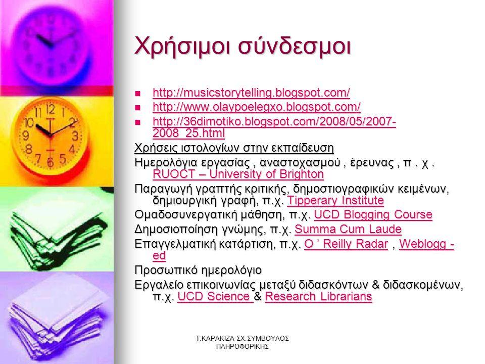 Τ.ΚΑΡΑΚΙΖΑ ΣΧ.ΣΥΜΒΟΥΛΟΣ ΠΛΗΡΟΦΟΡΙΚΗΣ Χρήσιμοι σύνδεσμοι http://musicstorytelling.blogspot.com/ http://musicstorytelling.blogspot.com/ http://musicstor