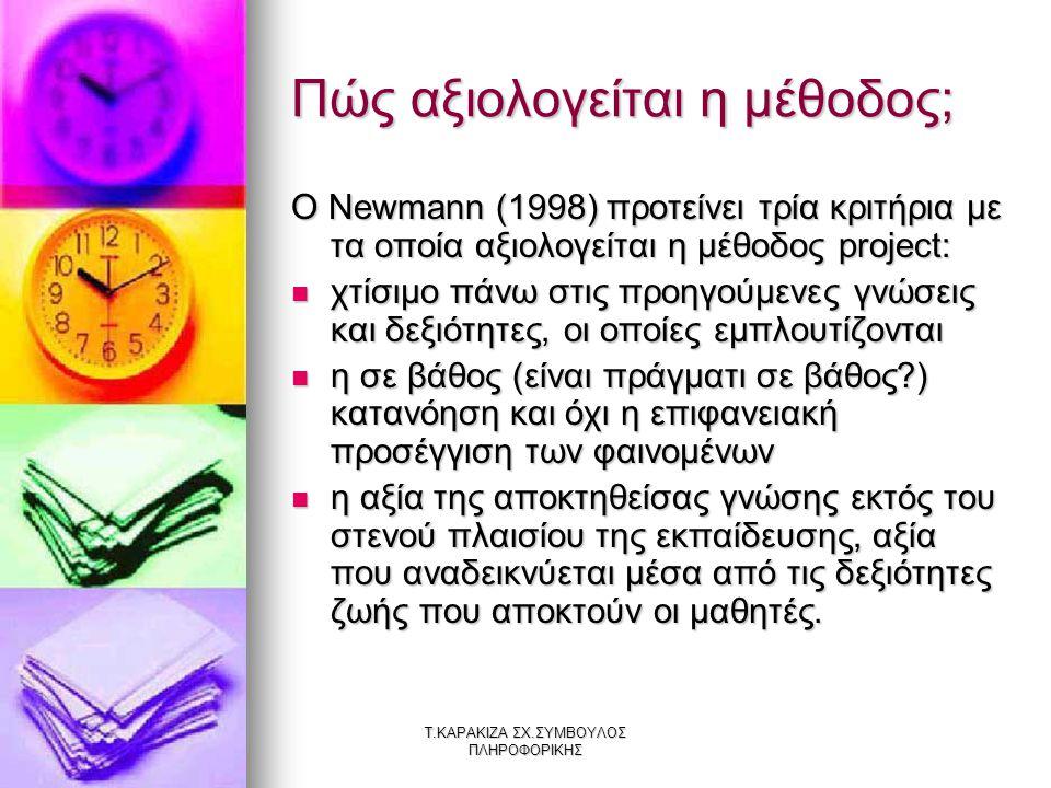 Τ.ΚΑΡΑΚΙΖΑ ΣΧ.ΣΥΜΒΟΥΛΟΣ ΠΛΗΡΟΦΟΡΙΚΗΣ Πώς αξιολογείται η μέθοδος; Ο Newmann (1998) προτείνει τρία κριτήρια με τα οποία αξιολογείται η μέθοδος project:
