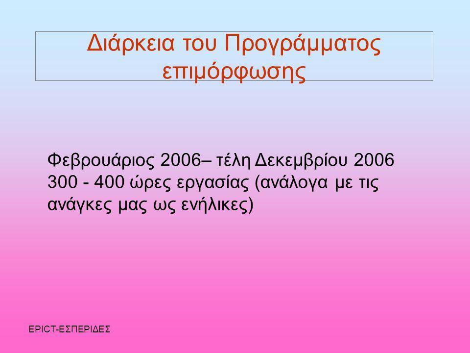 EPICT-ΕΣΠΕΡΙΔΕΣ Διάρκεια του Προγράμματος επιμόρφωσης Φεβρουάριος 2006– τέλη Δεκεμβρίου 2006 300 - 400 ώρες εργασίας (ανάλογα με τις ανάγκες μας ως ενήλικες)