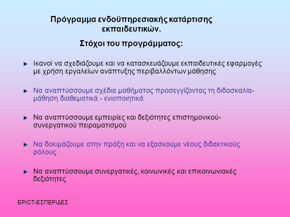 EPICT-ΕΣΠΕΡΙΔΕΣ Πρόγραμμα ενδοϋπηρεσιακής κατάρτισης εκπαιδευτικών.