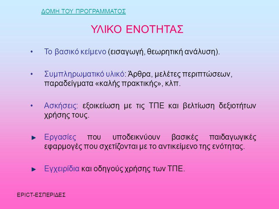 EPICT-ΕΣΠΕΡΙΔΕΣ ΥΛΙΚΟ ΕΝΟΤΗΤΑΣ Το βασικό κείμενο (εισαγωγή, θεωρητική ανάλυση).