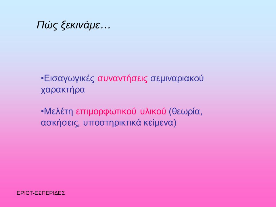 EPICT-ΕΣΠΕΡΙΔΕΣ Πού και πώς εργαζόμαστε… http://epict.lrf.gr/el2/ Συνεργασία (on-line) με τον εκπαιδευτή (ρόλος εκπαιδευτή) Συνεργασία ενδοομαδική (της ομάδας μας) Συνεργασία διομαδική (ανάμεσα σε ομάδες)