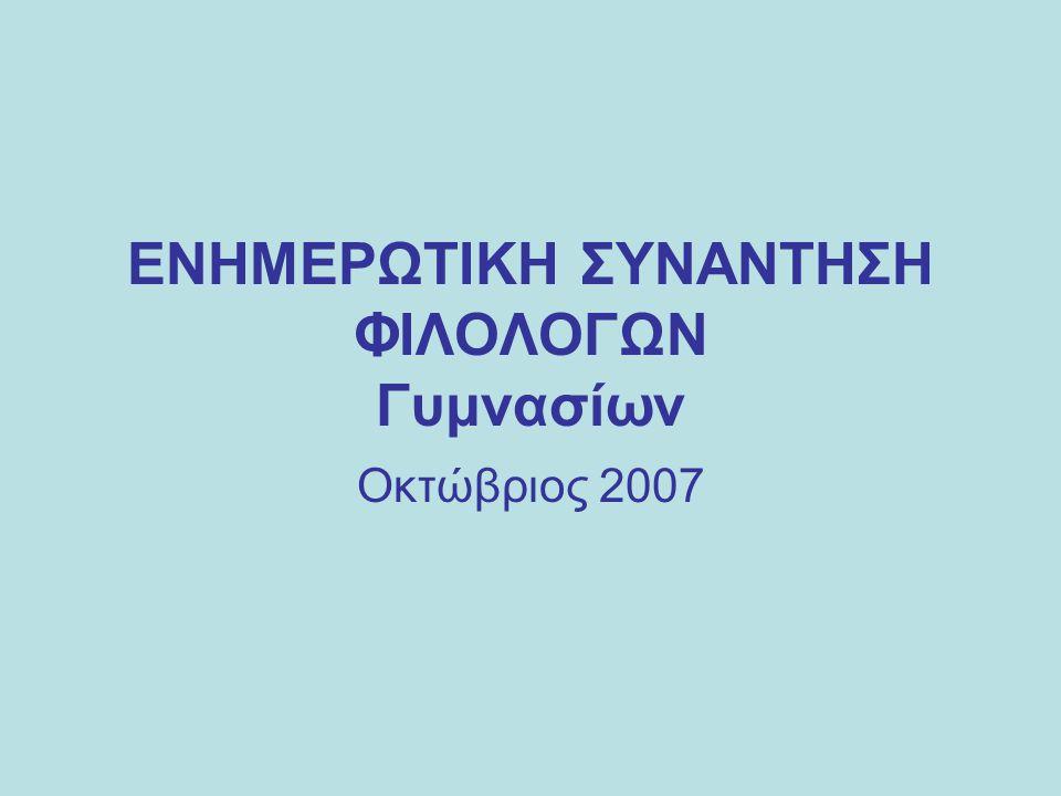 ΕΝΗΜΕΡΩΤΙΚΗ ΣΥΝΑΝΤΗΣΗ ΦΙΛΟΛΟΓΩΝ Γυμνασίων Οκτώβριος 2007