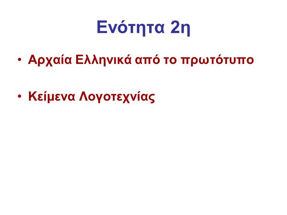 Ενότητα 2η Αρχαία Ελληνικά από το πρωτότυπο Κείμενα Λογοτεχνίας