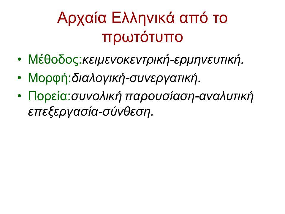 Αρχαία Ελληνικά από το πρωτότυπο Μέθοδος:κειμενοκεντρική-ερμηνευτική. Μορφή:διαλογική-συνεργατική. Πορεία:συνολική παρουσίαση-αναλυτική επεξεργασία-σύ