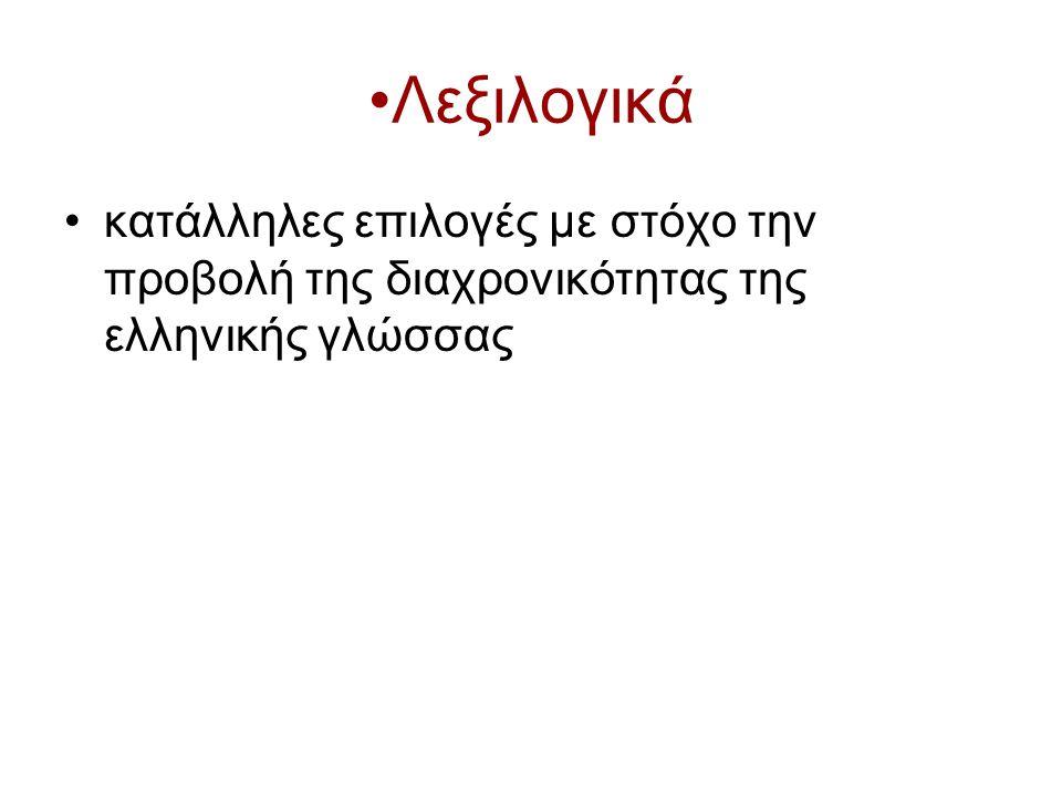 Λεξιλογικά κατάλληλες επιλογές με στόχο την προβολή της διαχρονικότητας της ελληνικής γλώσσας