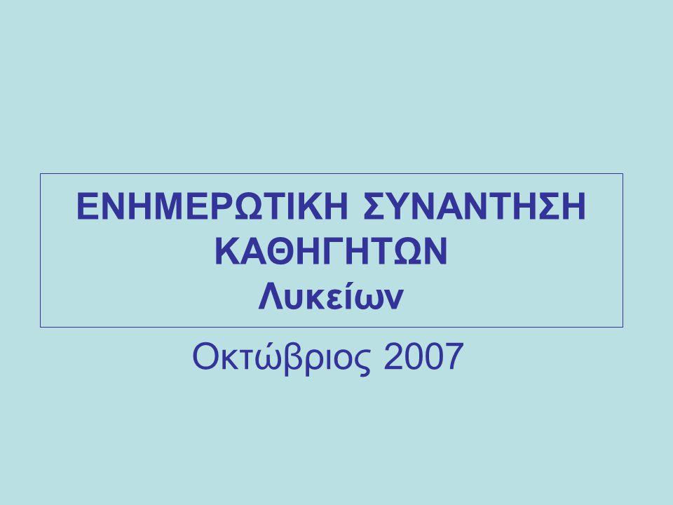 ΕΝΗΜΕΡΩΤΙΚΗ ΣΥΝΑΝΤΗΣΗ ΚΑΘΗΓΗΤΩΝ Λυκείων Οκτώβριος 2007