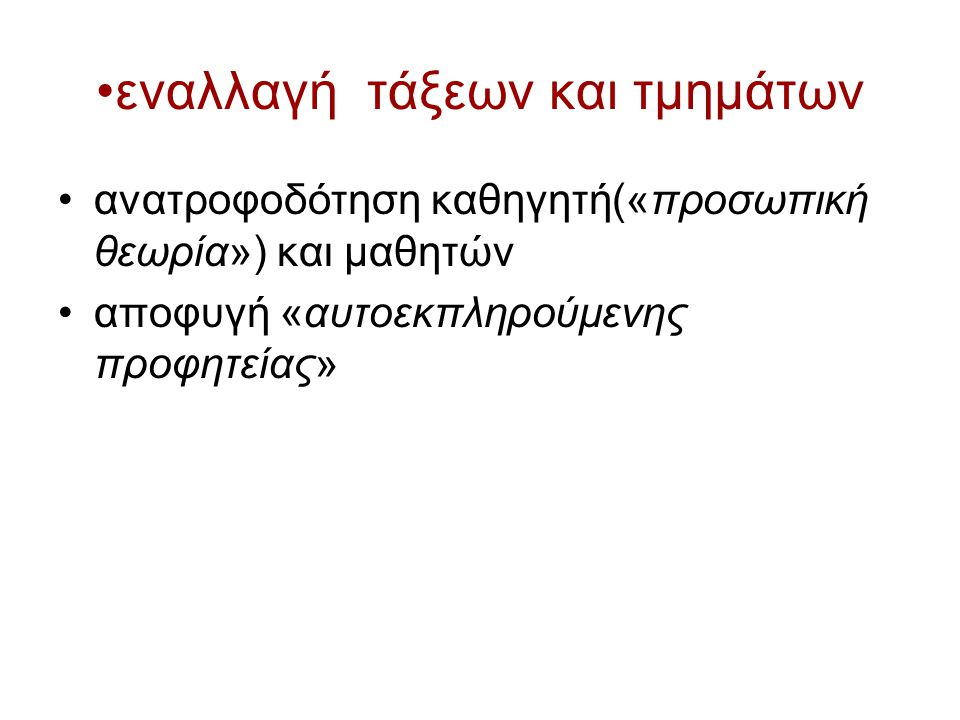 εναλλαγή τάξεων και τμημάτων ανατροφοδότηση καθηγητή(«προσωπική θεωρία») και μαθητών αποφυγή «αυτοεκπληρούμενης προφητείας»