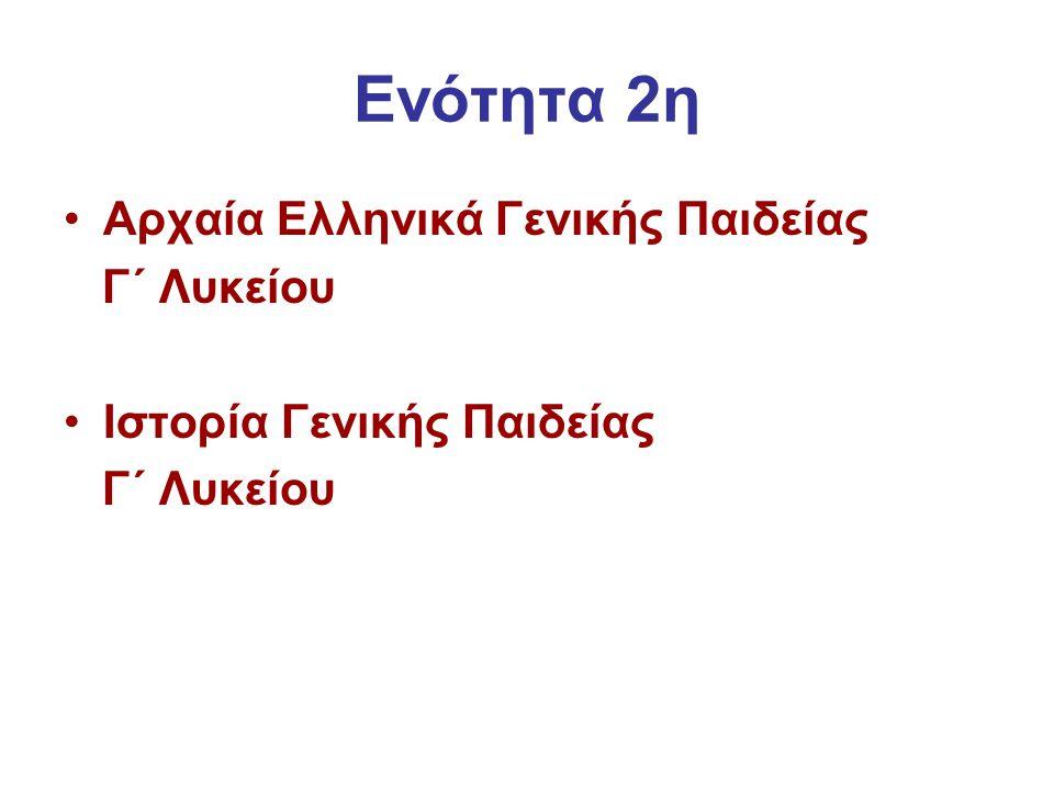 Ενότητα 2η Αρχαία Ελληνικά Γενικής Παιδείας Γ΄ Λυκείου Ιστορία Γενικής Παιδείας Γ΄ Λυκείου
