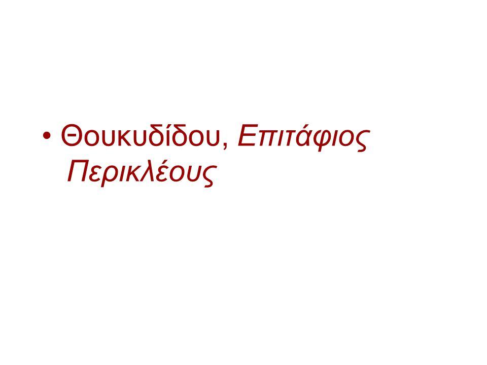 Θουκυδίδου, Επιτάφιος Περικλέους