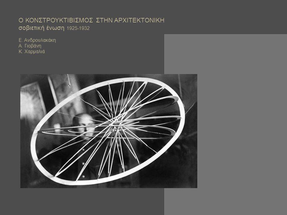 Ο ΚΟΝΣΤΡΟΥΚΤΙΒΙΣΜΟΣ ΣΤΗΝ ΑΡΧΙΤΕΚΤΟΝΙΚΗ σοβιετική ένωση 1925-1932 Ε. Ανδρουλακάκη Α. Γιοβάνη Κ. Χαρμαλιά
