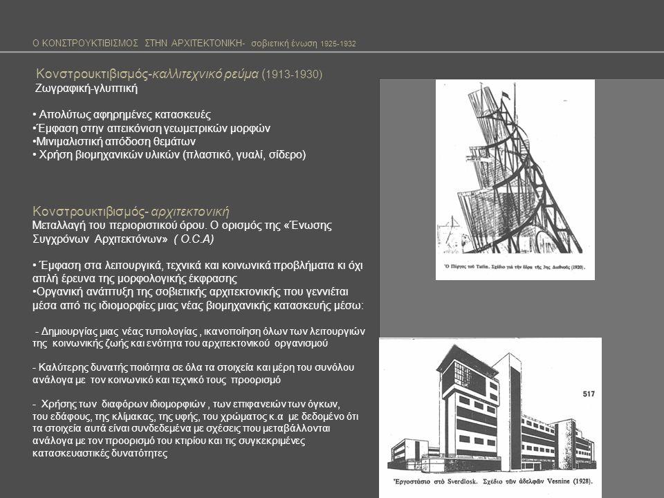 Κονστρουκτιβισμός-καλλιτεχνικό ρεύμα ( 1913-1930) Ζωγραφική-γλυπτική Απολύτως αφηρημένες κατασκευές Έμφαση στην απεικόνιση γεωμετρικών μορφών Μινιμαλι