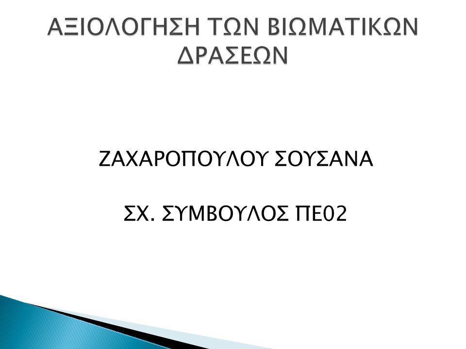 ΖΑΧΑΡΟΠΟΥΛΟΥ ΣΟΥΣΑΝΑ ΣΧ. ΣΥΜΒΟΥΛΟΣ ΠΕ02