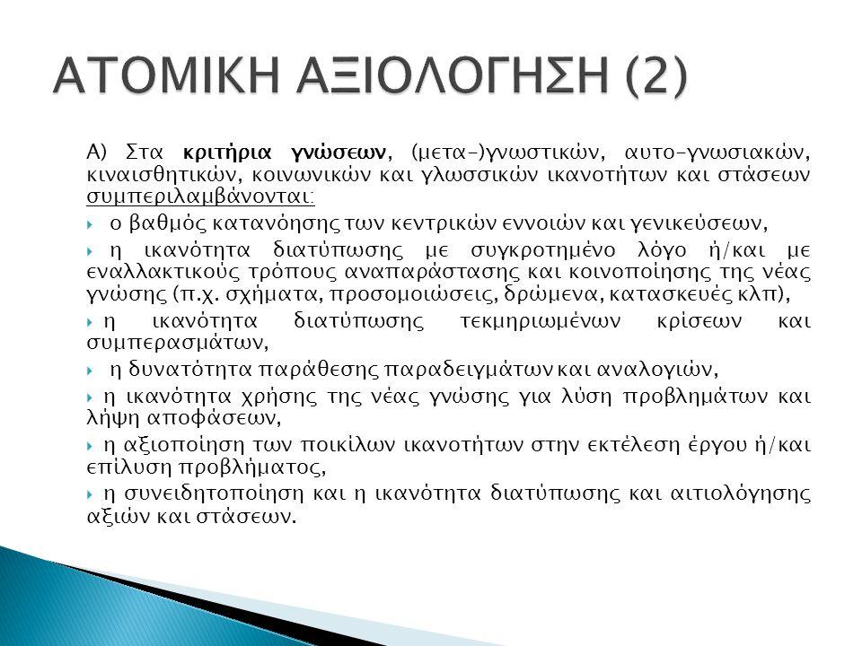 Α) Στα κριτήρια γνώσεων, (μετα-)γνωστικών, αυτο-γνωσιακών, κιναισθητικών, κοινωνικών και γλωσσικών ικανοτήτων και στάσεων συμπεριλαμβάνονται:  ο βαθμ